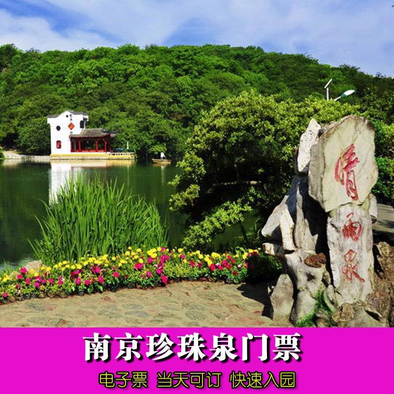 南京珍珠泉门票 野生动物园门票